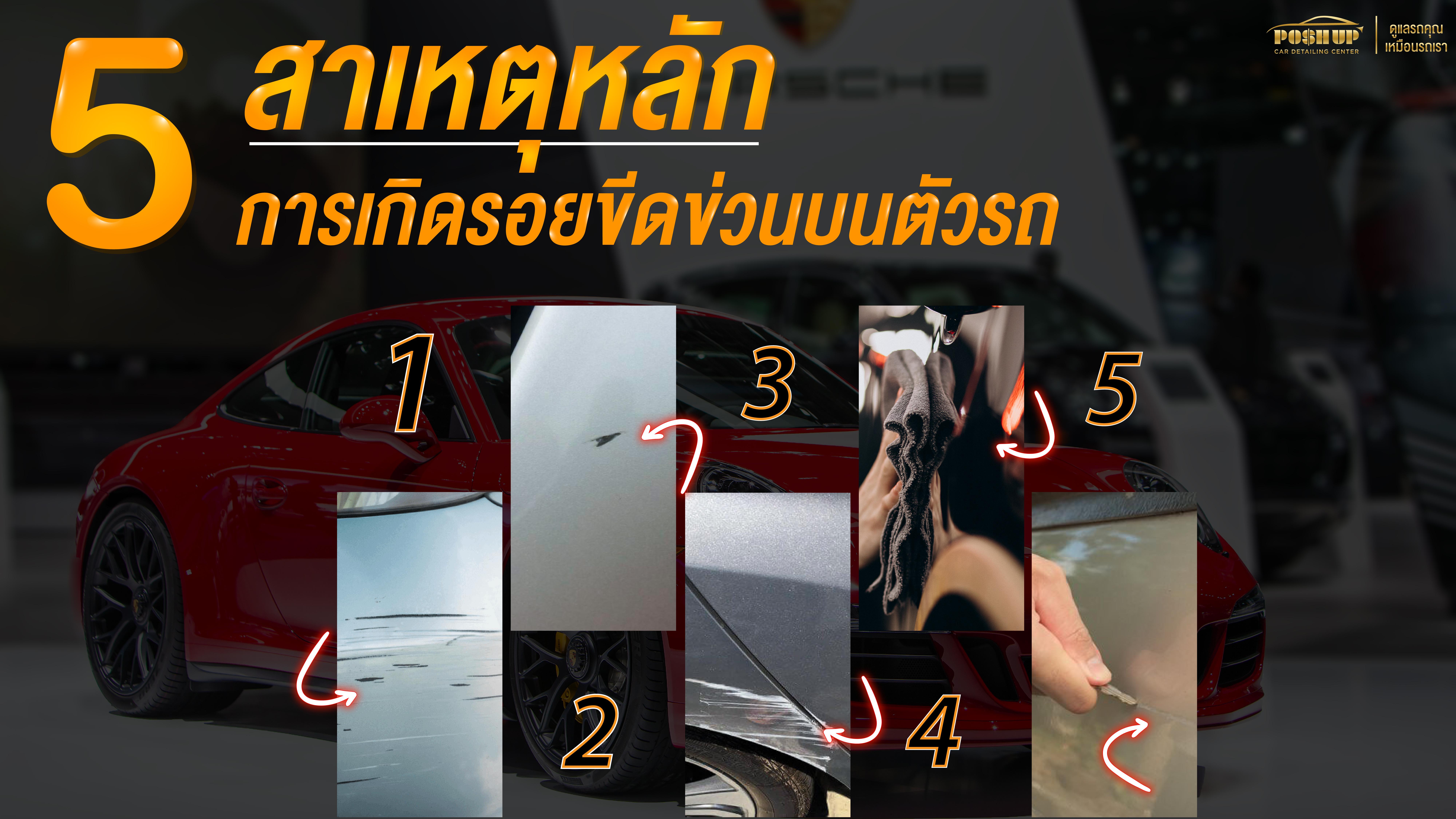 5 สาเหตุหลักการเกิดรอยบนผิวรถ